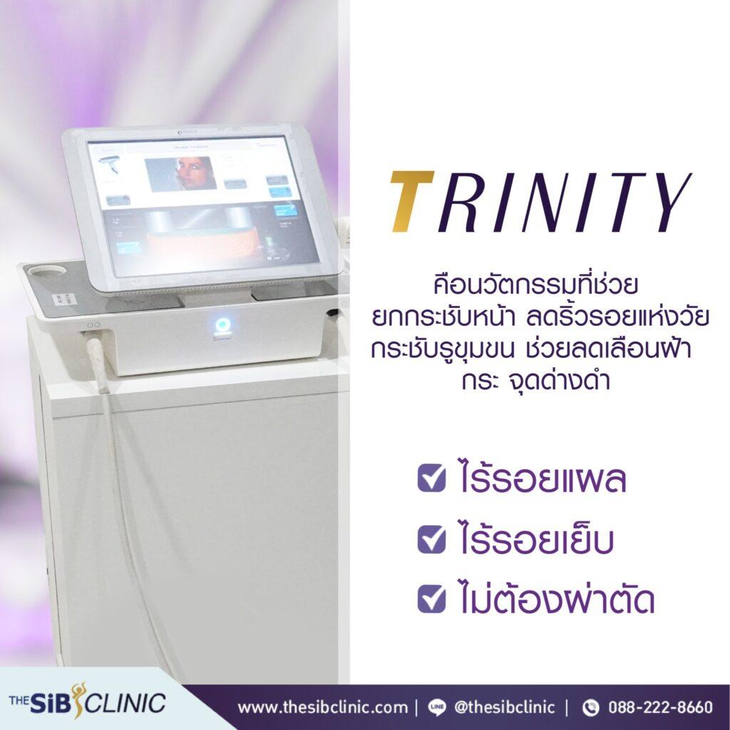tinity1