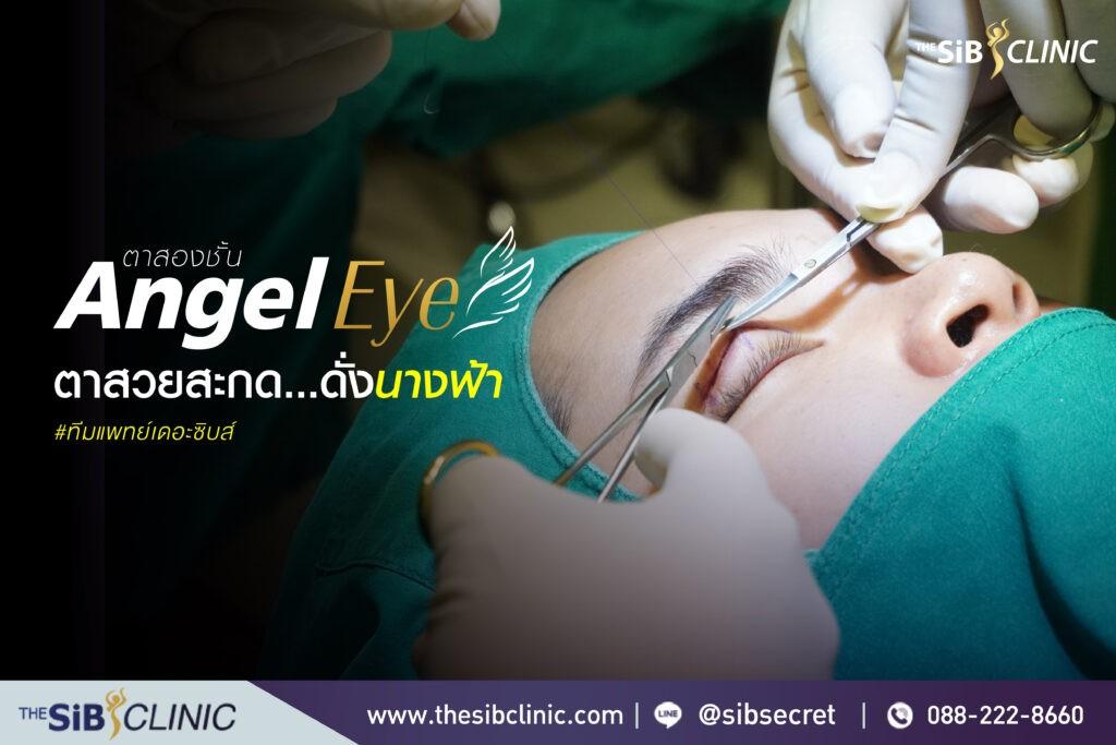 Angel eyes ตาสวยสะกดดั่งนางฟ้า 01
